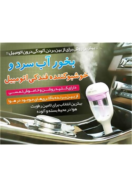 بخور آب سرد و خوشبو کننده فندکی اتومبیل
