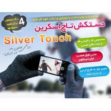 خرید دستکش تاچ اسکرین -سیلور تاچ Silver Touch