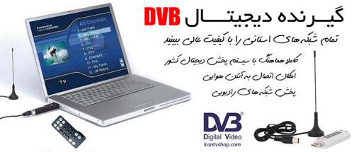 گیرنده دیجیتال کامپیوتر و لپ تاپ میکرو USB اصل ارزان