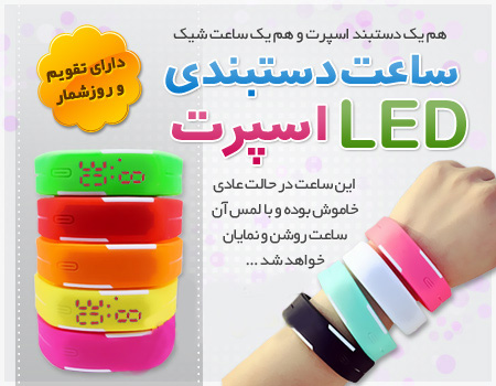 ساعت دستبندی LED اسپورت