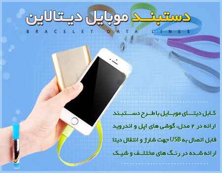 دستبند موبایل Data Lines