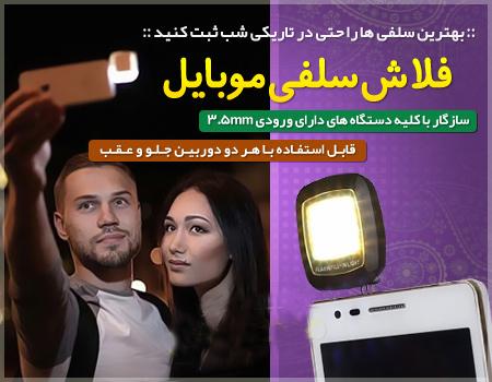 خرید فلاش سلفی موبایل اصل ارزان