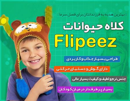 خرید پستی کلاه حیوانات Flipeez خرید پستی کلاه حیوانات Flipeez