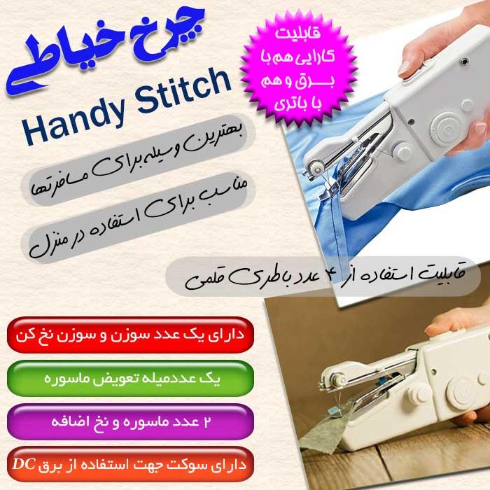 چرخ خیاطی دستی هندی استیچ Handy Stitch اصل