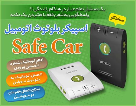 اسپیکر بلوتوثی اتومبیل Safe Car اسپیکر بلوتوثی اتومبیل Safe Car