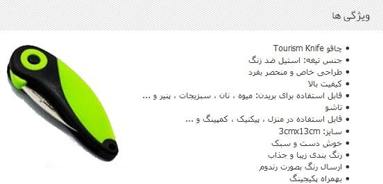 http://mersadmarket.ir/image/data/tourism-knife4.jpg
